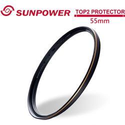 SUNPOWER TOP2 55mm PROTECTOR 超薄多層鍍膜保護鏡.