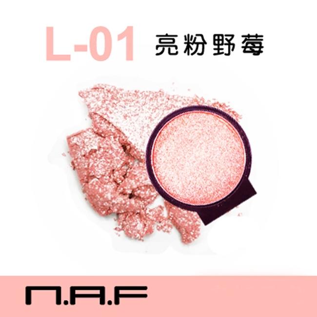 N.A.F 換換EYE眼影自由玩色亮粉野莓L-01. 2g