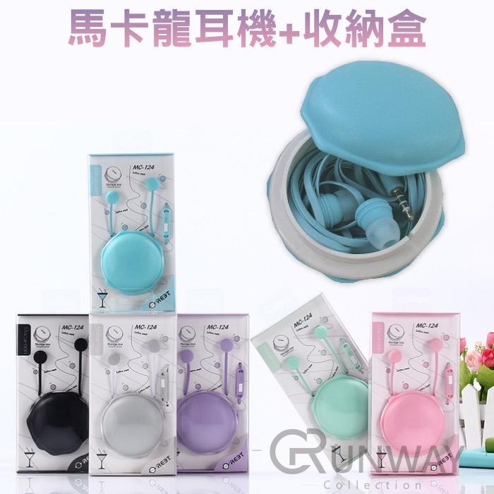 夢幻馬卡龍 收納盒 macaroon 耳麥 粉嫩色系 3.5mm 入耳式 耳塞式 扁線防纏 可愛耳機 帶麥耳機