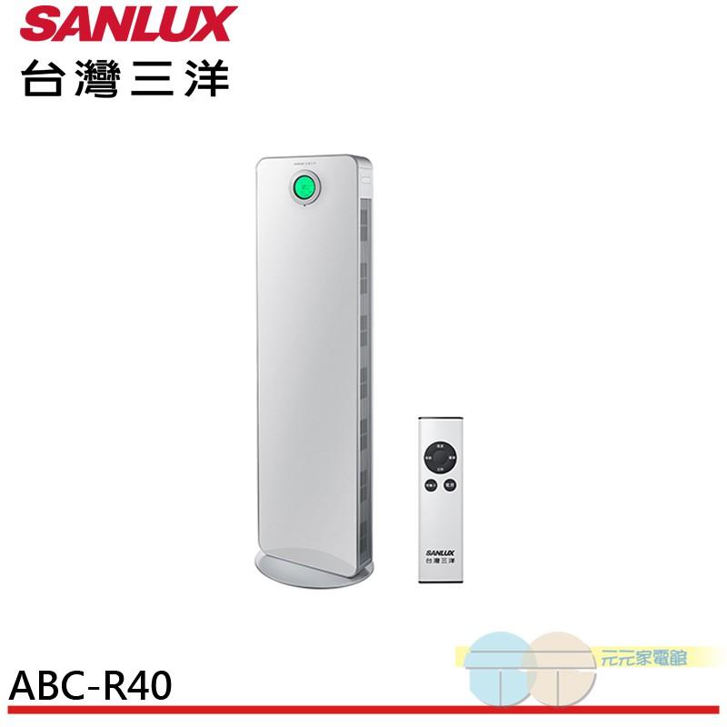 (輸碼折600 UYT600)台灣三洋 40坪負離子空氣清淨機 ABC-R40