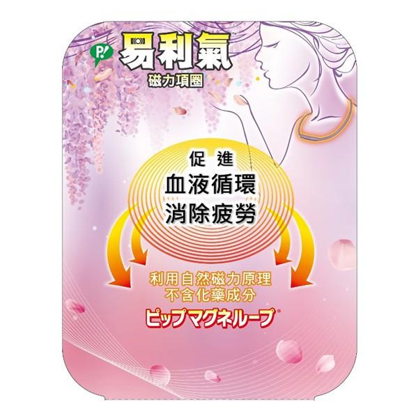 易利氣磁力項圈紫藤花紫45cm【康是美】