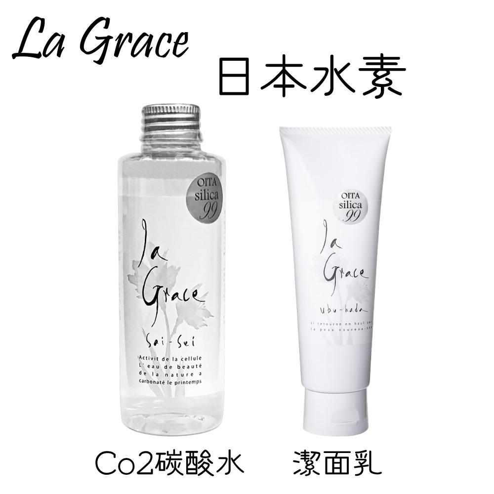 La Grace 日本水素Co2碳酸水150ml / 潔面乳120g 深層 清潔 活氧肌膚 水潤 透明質酸 阿志小舖