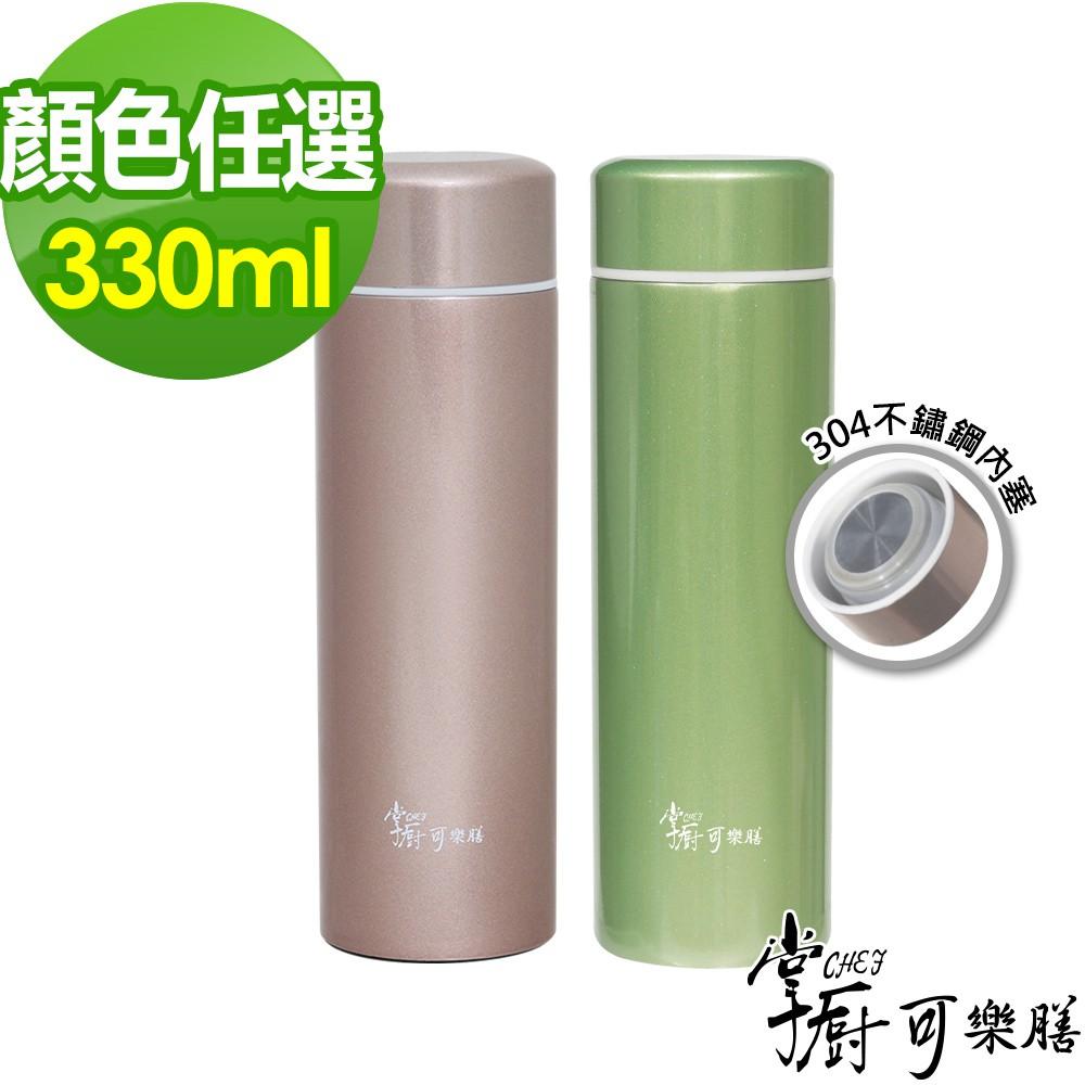 【掌廚可樂膳】鋼蓋真空保溫杯330ml(兩色可選)