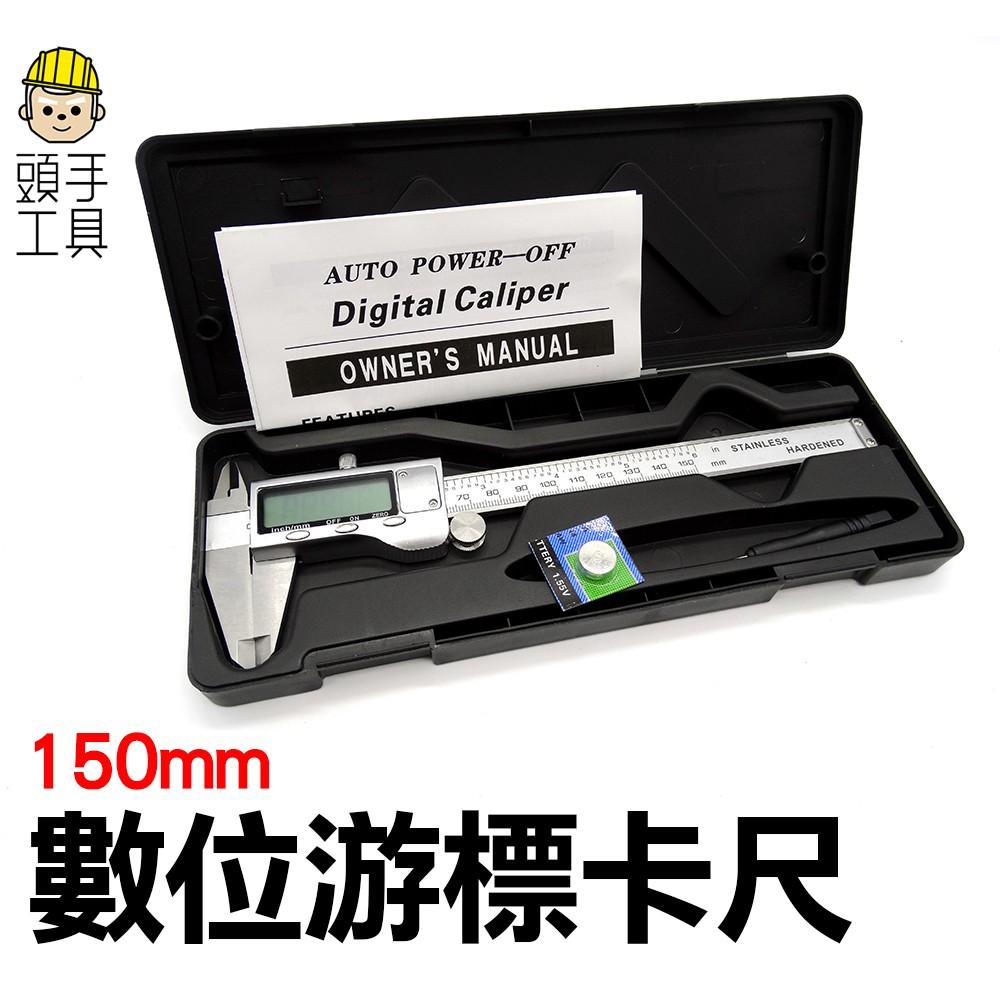 液晶卡尺/防水防塵/150mm/0.01mm/0.0005in/大螢幕電子數位游標卡尺