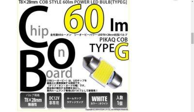 ◇光速LED精品◇ 28mm COB 面發光 室內燈 側燈10~30v 無極 白光(60LM ) 直購250元