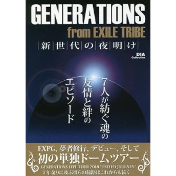 GENERATIONS from EXILE TRIBE新世代の夜明け