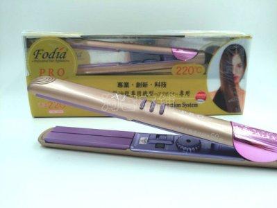 Fodia富麗雅T-70C紫鈦陶瓷窄版離子夾/直捲兩用/首創修正毛麟片面板