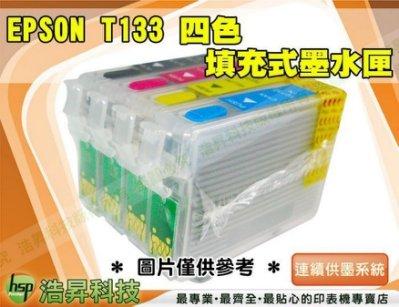 【含稅+30cc組】EPSON 133 填充式墨水匣 T22/TX120/TX130 IIE006