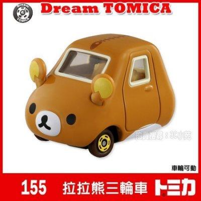 【HAHA小站】麗嬰 正版 夢幻 Dream TOMICA 拉拉熊 三輪車 rilakkuma 155 TM46642