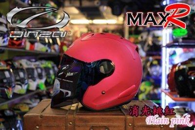 【安全帽先生】ONZA MAX-R MAXR 素色 消光桃紅 半罩 安全帽 買就送價值500元墨片/電鍍七彩二選一