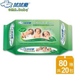 拭拭樂 茶樹抗菌濕紙巾80抽x20包