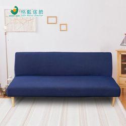 【格藍傢飾】典雅涼感無扶手沙發床套-(2人)-(三色可選)