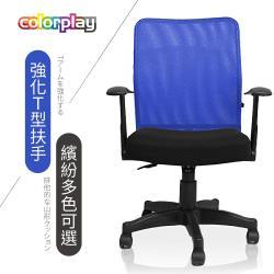 【Color Play精品生活館】多彩透氣網背T型扶手輕巧 辦公椅/電腦椅/會議椅/職員椅/透氣椅(六色)
