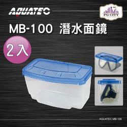 AQUATEC MB-100 潛水面鏡盒 2入組 ( PG CITY )