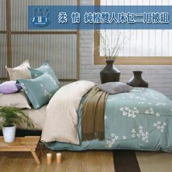 JOY純棉兩用被床包組-雙人(5x6.2 尺)-柔情