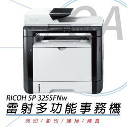 RICOH 理光 SP 325SFNw 高速無線 黑白雷射 複合機 公司貨