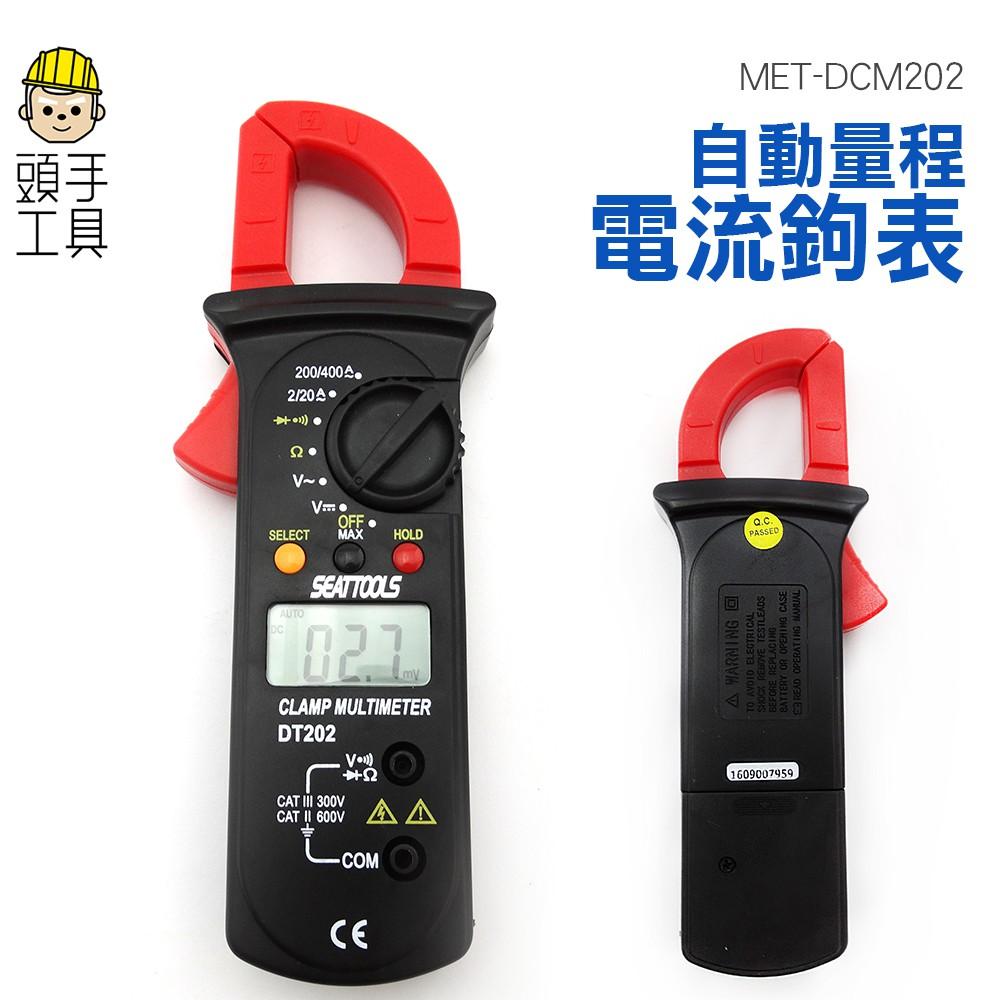 【過載保護電流鉤錶】通斷測量 非接觸式測量 數據保持 自動量程萬用電錶 單線電流 交直流電壓 二極體 電阻