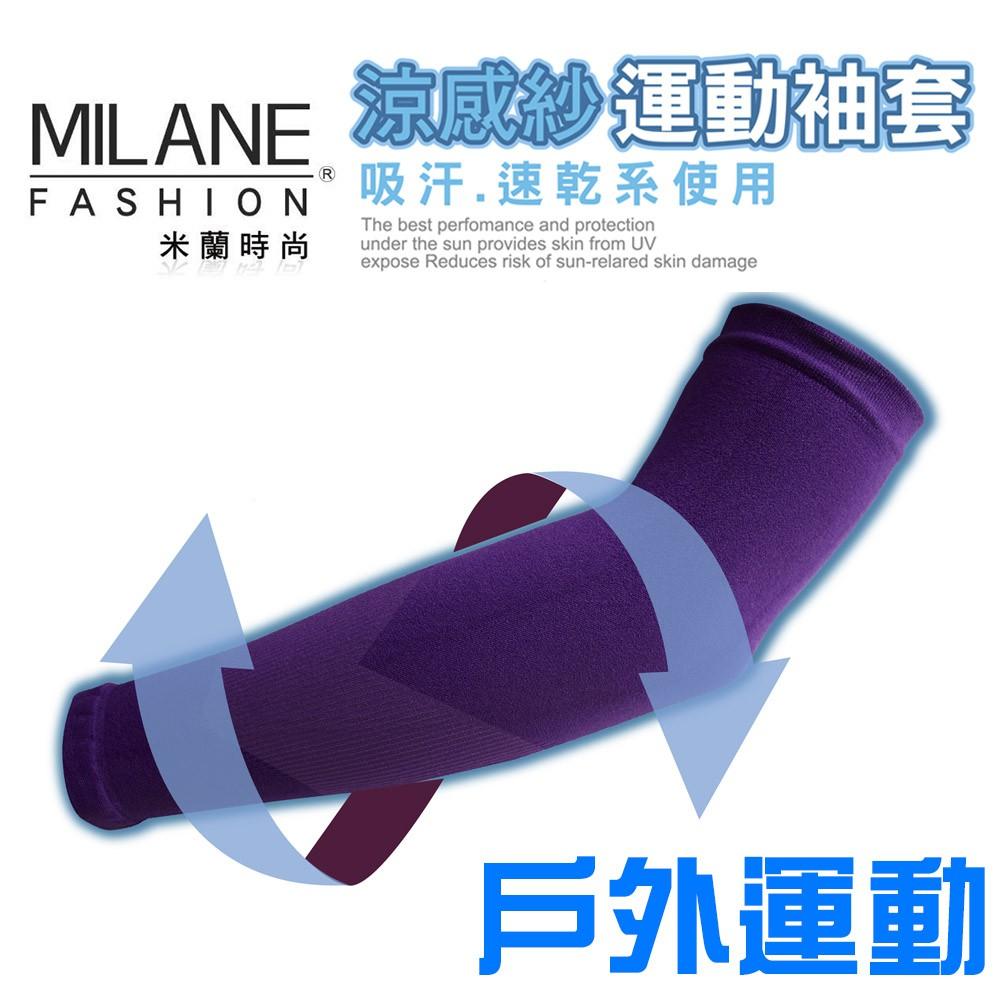米蘭時尚 涼感紗運動袖套 CL8316 MIT 台灣製造 男款/女款 五色可選 運動首選 貼身手袖 袖套 騎車 戶外運動
