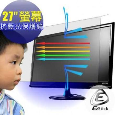 【Ezstick】抗藍光 26~27吋寬 外掛式抗藍光 鏡面螢幕保護鏡