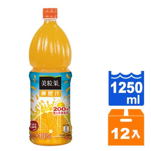 美粒果 柳橙汁 1250ml (12入)/箱【康鄰超市】