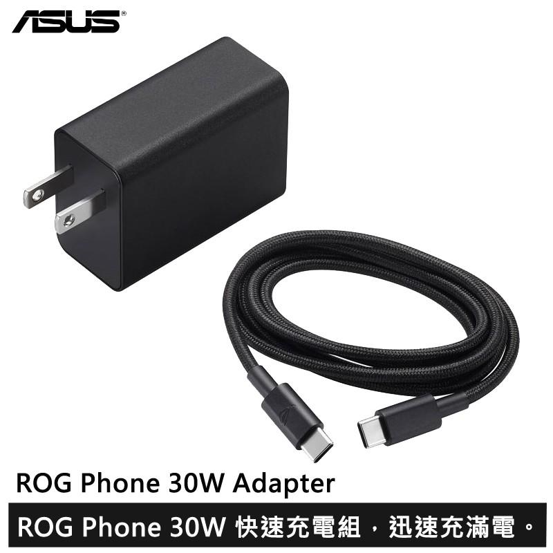 ASUS ROG Phone 3 ZS661KS 30W 快速充電組 快充 閃充 旅充組