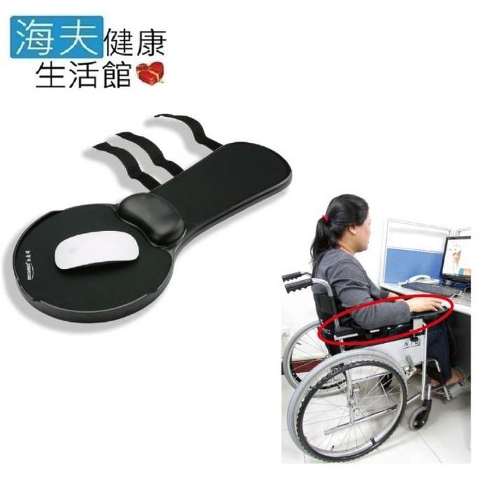 海夫 日華 多功能可托手 輪椅扶手 滑鼠墊