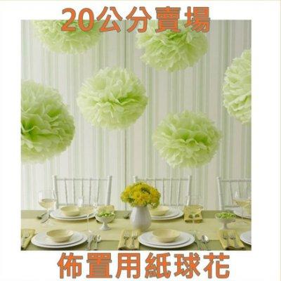 [愛雜貨]紙花球 DIY 20公分紙球花  園遊會 佈置 校慶布置 紙球花 紙繡球花 燈籠 摺紙扇 婚禮小物 球花