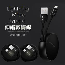 Apple Lightning 8pin/Micro USB/Type-C 伸縮數據線 傳輸線 充電線 扁線 伸縮收納