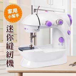 【ENNE】家庭式小幫手多功用 迷你縫紉機 (D0001)