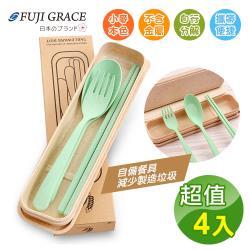 FUJI GRACE 天然小麥材質 叉匙筷三件式 環保餐具組-附收納盒 (超值4入)