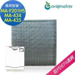 Original Life~ 超淨化空氣清淨機濾網 適用三菱:MA-F201HS、MA-434、MA-435~長效可水洗