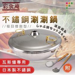 日本和平Freiz日本彩食庵不銹鋼槌目煙囪涮涮鍋-湯杓組-26cm