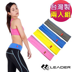 Leader Speedy Belt彈力運動收納腰帶 兩入組