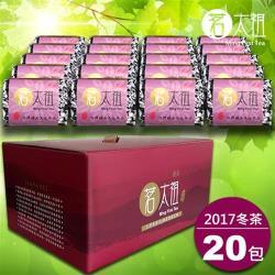 【茗太祖】台灣極品高山冬茶真空紫金包20入禮盒組(50g/20入)