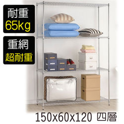 【莫菲思】海波-150*60*120重型四層鐵架
