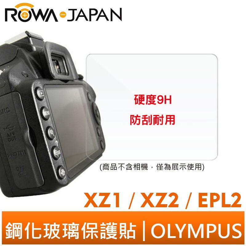 【ROWA 樂華】FOR OLYMPUS 相機 鋼化玻璃保護貼 鋼貼 XZ1 XZ2 EPL2