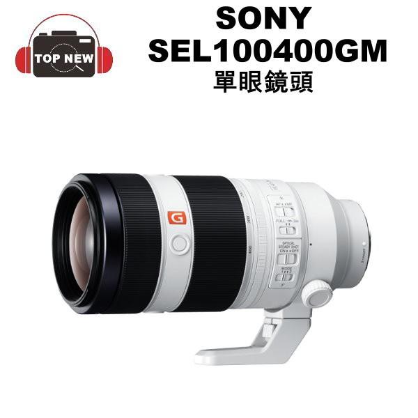 SONY 索尼 單眼鏡頭 SEL100400GM OSS 中距望遠鏡 G MASTER 單眼 鏡頭 公司貨