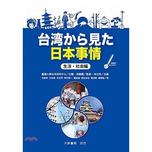 《大新》台湾から見た日本事情:生活・社会編[98折]