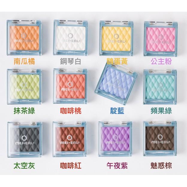 MEI-EAL 3D鑽彩單色眼影 7g【專櫃級珠光眼影!!全新12色熱銷中!! 】