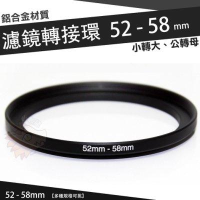 濾鏡轉接環 52mm - 58mm 鋁合金材質 52 - 58 mm 小轉大 轉接環 公-母 52轉58mm