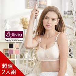 Olivia 無鋼圈精選棉提拉防擴收副乳內衣 2件組