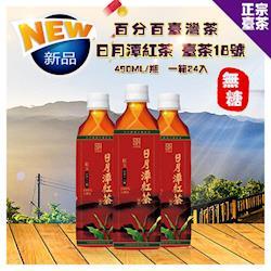 日月潭 台茶18號紅玉紅茶-無糖490ml x24瓶