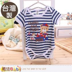魔法Baby 包屁衣 台灣製寶寶短袖連身衣~k50160