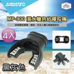 AQUATEC MP-900 潛水雙色矽膠咬嘴-黑灰色 4入組 ( PG CITY )