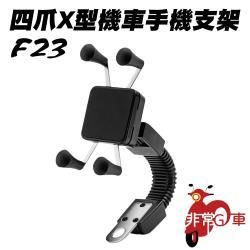 非常G車F23 四爪X型機車手機支架