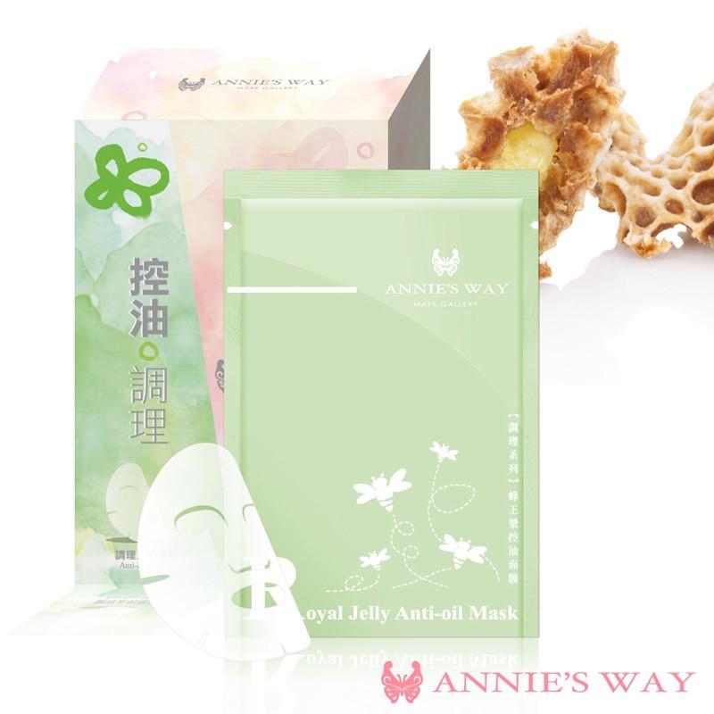 Annie's Way 安妮絲薇 調理系列 蜂王漿控油隱形面膜 10入