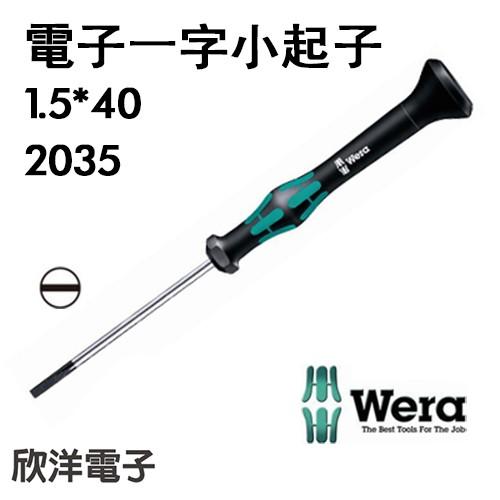 德國Wera 精密電子一字小起子 2035 1.5*40