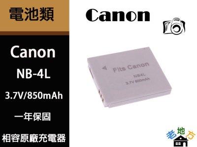 Canon NB-4L 鋰電池 IXUS i7 WIRELESS i zoom 日製電蕊 一年保固 NB4L 老地方