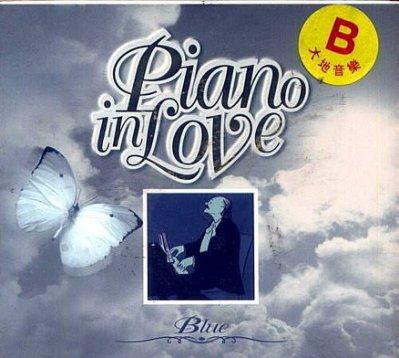 【店長推薦】PIANO IN LOVE 5 ROMANTIC 最佳抒情鋼琴演奏專輯!適合餐廰、咖啡廰播放!--- PA8005