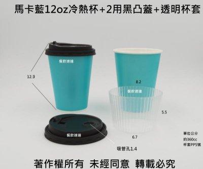 含稅100組【馬卡藍 12oz 冷熱共用杯+2用黑凸蓋+透明杯套】冷熱杯 冷飲杯 熱飲杯 藍色咖啡杯 藍色杯 紙杯 冰杯